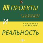 EPSI: HR проекты и реальность